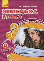 Учебник по немецкому языку 8 класс, 4-й год обучения «Hallo, Freunde» И900020Н