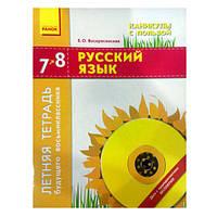Каникулы с пользой: Русский язык 7-8кл летняя тетрадь + диск 113162 725090