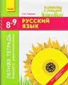Каникулы с пользой: Русский язык 8-9кл летняя тетрадь + диск 113163