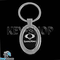 Брелок для авто ключей Санг Йонг (Ssang-Yong)