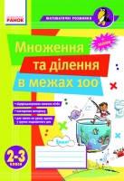 """Математические разминки 2-3 класс """"Умножение и деление в пределах 100"""""""