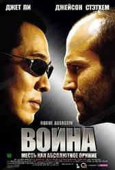 DVD-фільм Війна (Д. Стэйтем, Д. Чи) (США, 2007)