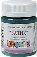 Краска акриловая для шелка Невская Палитра Декола Батик изумрудная, 352337