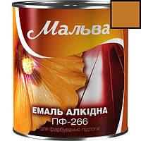 Эмаль для окраски полов ПФ-266 0,9кг МАЛЬВА (желто-коричневый)