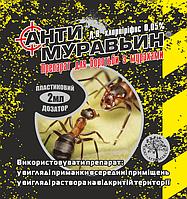 Антимуравьин от муравьев 2 мл Агромакси