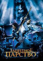 DVD-фильм. Запретное царство (Д.Чан) (США, 2008)