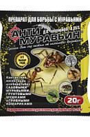 Антимуравьин от муравьев 20 г Агромакси