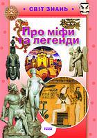 Мир науки про мифы и легенды(укр)409831