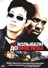 DVD-фільм. З колиски до могили (Д. Чи) (США, 2003)
