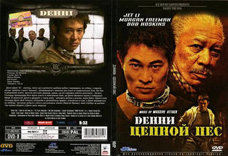 DVD-фільм. Денні - Ланцюговий пес (Д. Чи) (2005) скло