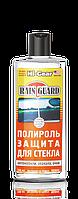 Полироль-защита для стекла Hi-Gear Rain Guard, HG5644
