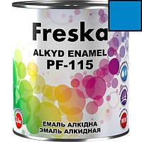 Эмаль алкидная 0,9кг ПФ-115 Freska (светло-голубой)