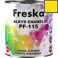 Эмаль алкидная 0,9кг ПФ-115 Freska (ярко-желтый)