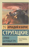 Страна багровых туч  Стругацкий Б., Стругацкий А.