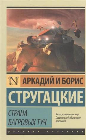 Страна багровых туч  Стругацкий Б., Стругацкий А., фото 2