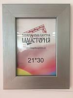 Рамка А4, 21х30 Серебряная Лофт