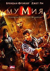 DVD-фільм. Мумія 3: Гробниця імператора драконів (Б. Фрейзер) (США, 2008)