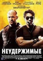 DVD-фильм. Неудержимые (DVD) США (2010)