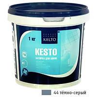 Фуга Kiilto № 44, 1 кг (темно-серый) затирка