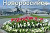 Такси Донецк-Новороссийск-Донецк