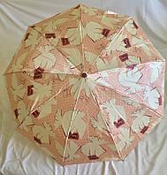 Зонт Frei regen, автомат в 3 сложения,сатин
