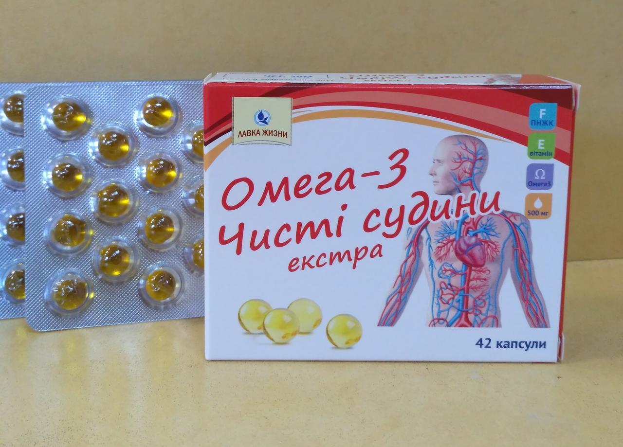Омега-3 Чистые сосуды 42 капсулы