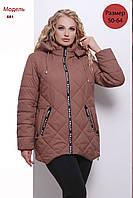 Стильная демисезонная женская куртка