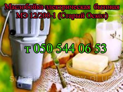 Маслобойка электрическая бытовая МЭ 12/200-1 Старый Оскол