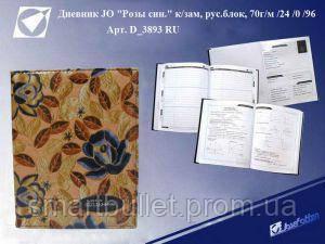 """Щоденник в тверд. переп кож. зам. укр. № D-3893 """"Розы синии"""""""