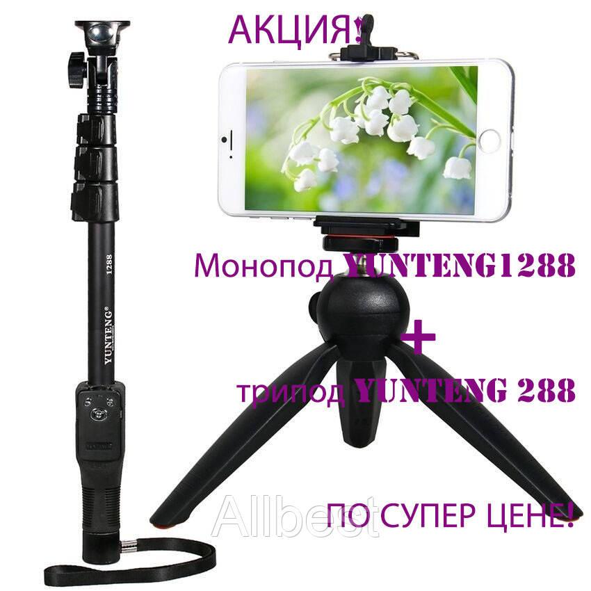 АКЦИЯ! Монопод Yunteng  Monopod YunTeng YT-1288 - монопод со съемным Bluetooth пультом+ Трипод Yunteng YT-228