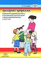 Примерная программа коррекционно-развивающей работы в логопедической группе для детей с ОНР. Нищева Н.