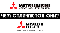 ОТЛИЧИЯ MITSUBISHI HEAVY ОТ MITSUBISHI ELECTRIC