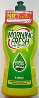 Средство для мытья посуды-суперконцентрат Morning Fresh лимон, 900 мл
