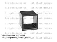 Заглушка центрирующая 40x40