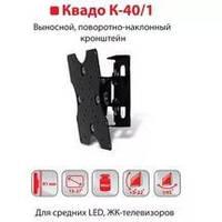 Кронштейн для ТВ КВАДО К-40