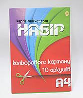 Цветной картон, А4, 10 цветов