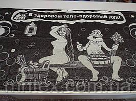 """Полотенце """"Здоровье"""" 80*160 (сауна) / """"Чарівна Ніч"""""""