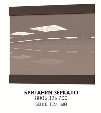 Дзеркало Британія 800х32х700)
