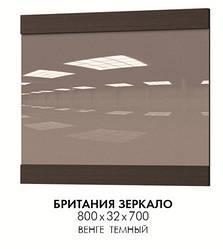 Зеркало Британия 800х32х700)