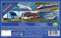Аптечка для оказания первой медицинской помощи на транспорте: автомобильном, авиационном, железнодорожном