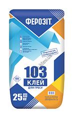 Ферозіт 103 клей для гресу 25кг