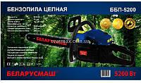 Бензопила Беларусмаш ББП 5200