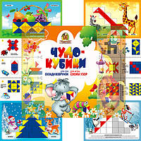 Альбом с заданиями к кубикам Сложи узор 3х3