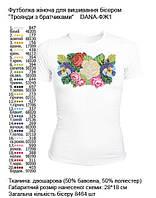 """Женская футболка для вышивки бисером (или нитками) """"Троянди з братчиками"""" DANA-ФЖ 1"""
