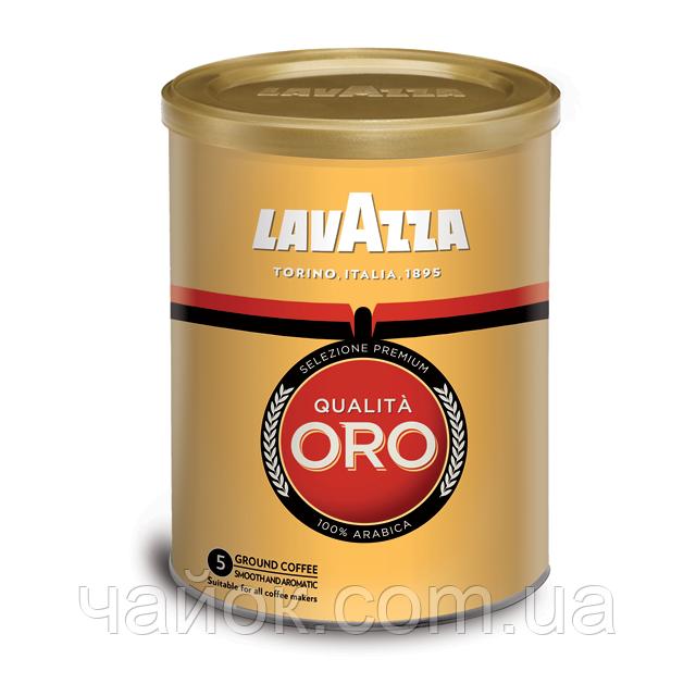 Lavazza Qualita Oro  250 гр молотый в ж.б.
