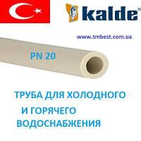 Труба полипропиленовая 20 мм PN 20 Kalde для холодного и горячего водоснабжения