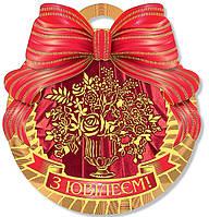 Открытка-медаль З Ювілеєм