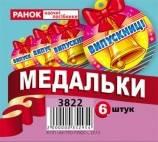 """Медальки """" выпускнице""""(5) 1шт"""