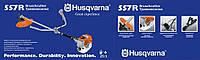 Бензокоса Husqvarna 557R