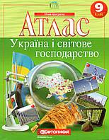 Атлас для 9 класа. Економічна і соціальна географія України. (вид: Картографія)